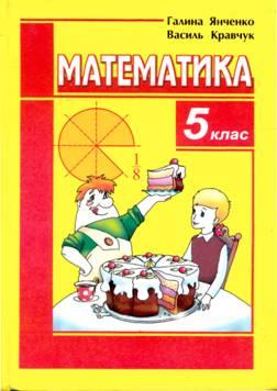Янченко в кравчук математика 5 клас
