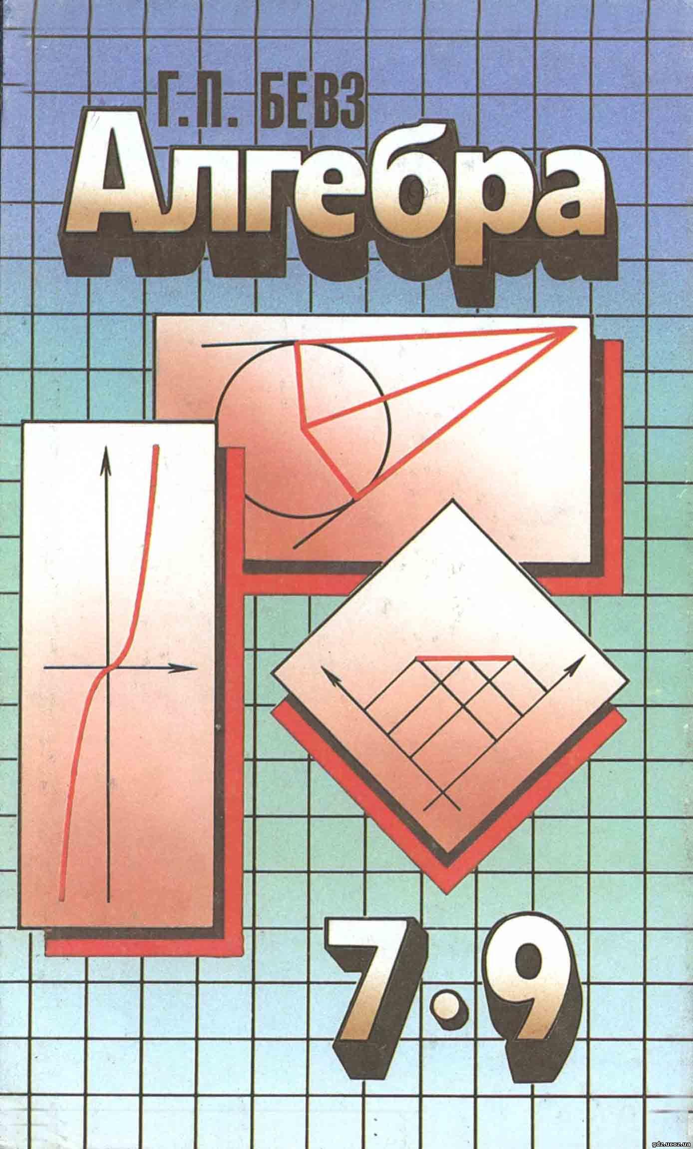 алгебра бевз 7 класс скачать учебник